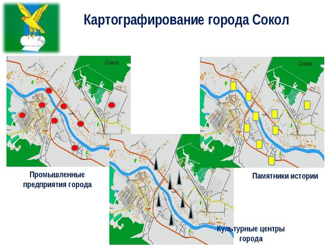 Картографирование города Сокол Промышленные предприятия города Культурные цен...