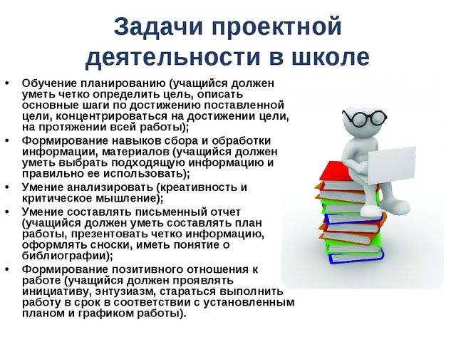 Задачи проектной деятельности в школе Обучение планированию (учащийся должен...