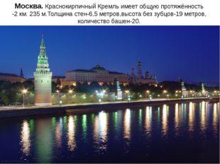 Москва. Краснокирпичный Кремль имеет общую протяжённость -2 км. 235 м.Толщина