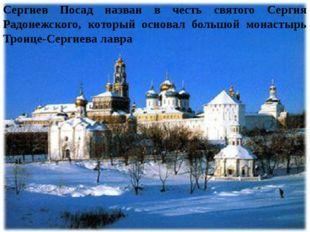 Сергиев Посад назван в честь святого Сергия Радонежского, который основал бол