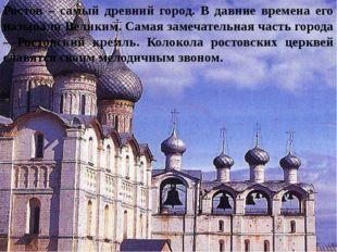 Ростов – самый древний город. В давние времена его называли Великим. Самая за