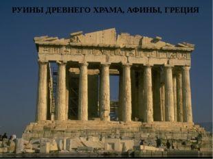 РУИНЫ ДРЕВНЕГО ХРАМА, АФИНЫ, ГРЕЦИЯ