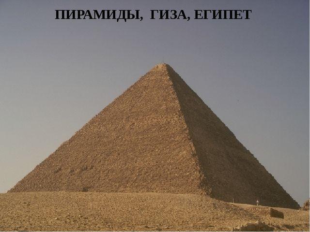 ПИРАМИДЫ, ГИЗА, ЕГИПЕТ