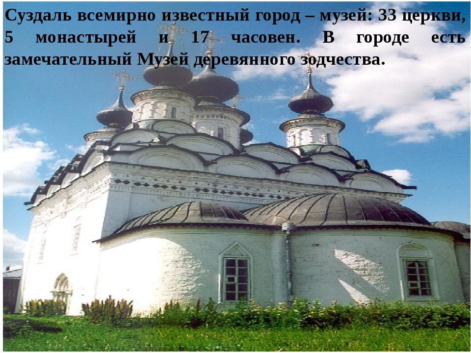 Суздаль всемирно известный город – музей: 33 церкви, 5 монастырей и 17 часове...