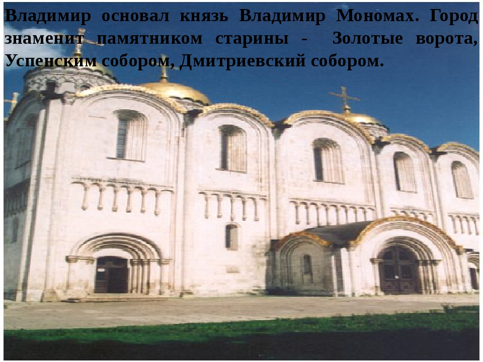 Владимир основал князь Владимир Мономах. Город знаменит памятником старины -...