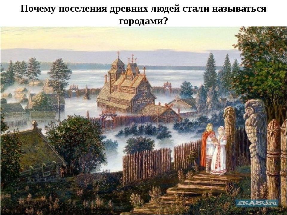 Почему поселения древних людей стали называться городами?