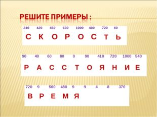 240420450630100040072060 СКОРОСТЬ 7209560480994