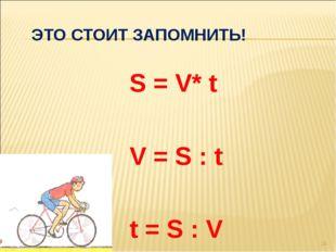 ЭТО СТОИТ ЗАПОМНИТЬ! S = V* t V = S : t t = S : V *