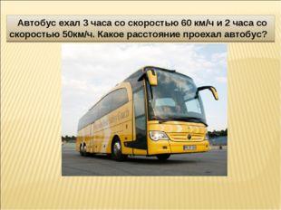 Автобус ехал 3 часа со скоростью 60 км/ч и 2 часа со скоростью 50км/ч. Какое