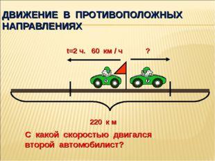 ДВИЖЕНИЕ В ПРОТИВОПОЛОЖНЫХ НАПРАВЛЕНИЯХ С какой скоростью двигался второй авт