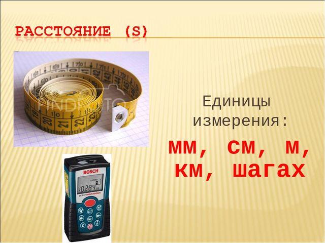 Единицы измерения: мм, см, м, км, шагах