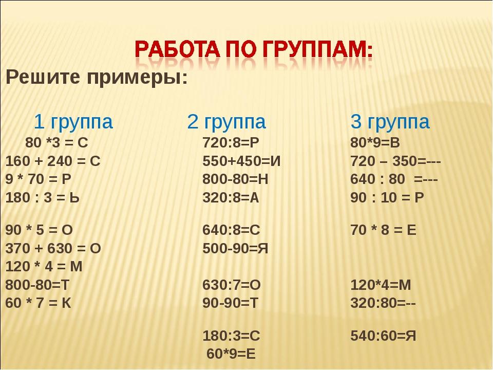 Решите примеры: 1 группа 2 группа 3 группа 80 *3 = C720:8=Р80*9=В 160...