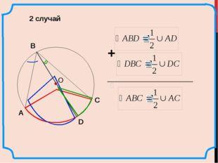 О Вписанный угол, опирающийся на полуокружность – прямой. Следствие 2 В А N