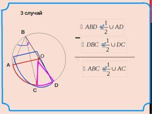 Теорема о вписанном угле Угол, вписанный в окружность, равен половине соответ