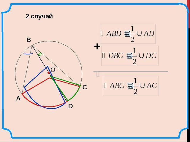 О Вписанный угол, опирающийся на полуокружность – прямой. Следствие 2 В А N...
