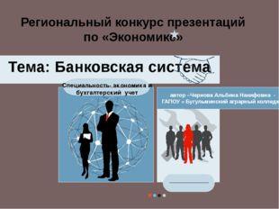 автор –Чернова Альбина Накифовна - ГАПОУ « Бугульминский аграрный колледж» Р