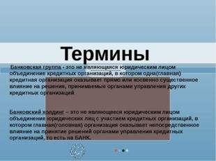 Термины To Change the Color of the background/tan color. Right click in the