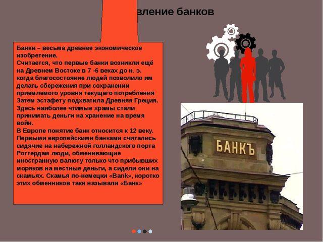 Появление банков Банки – весьма древнее экономическое изобретение. Считается...