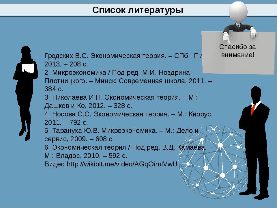 Список литературы Гродских В.С. Экономическая теория. – СПб.: Питер, 2013. –...
