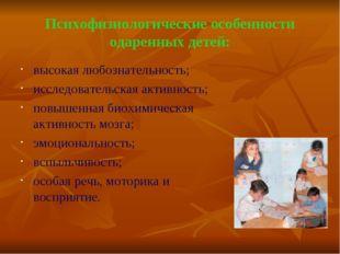 Психофизиологические особенности одаренных детей: высокая любознательность; и