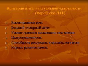 Критерии интеллектуальной одаренности (Воробьева Л.Н.) Высокоразвитая речь Бо