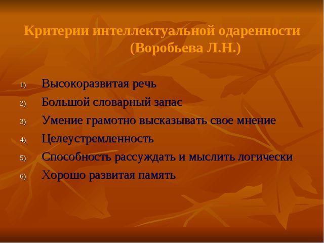 Критерии интеллектуальной одаренности (Воробьева Л.Н.) Высокоразвитая речь Бо...