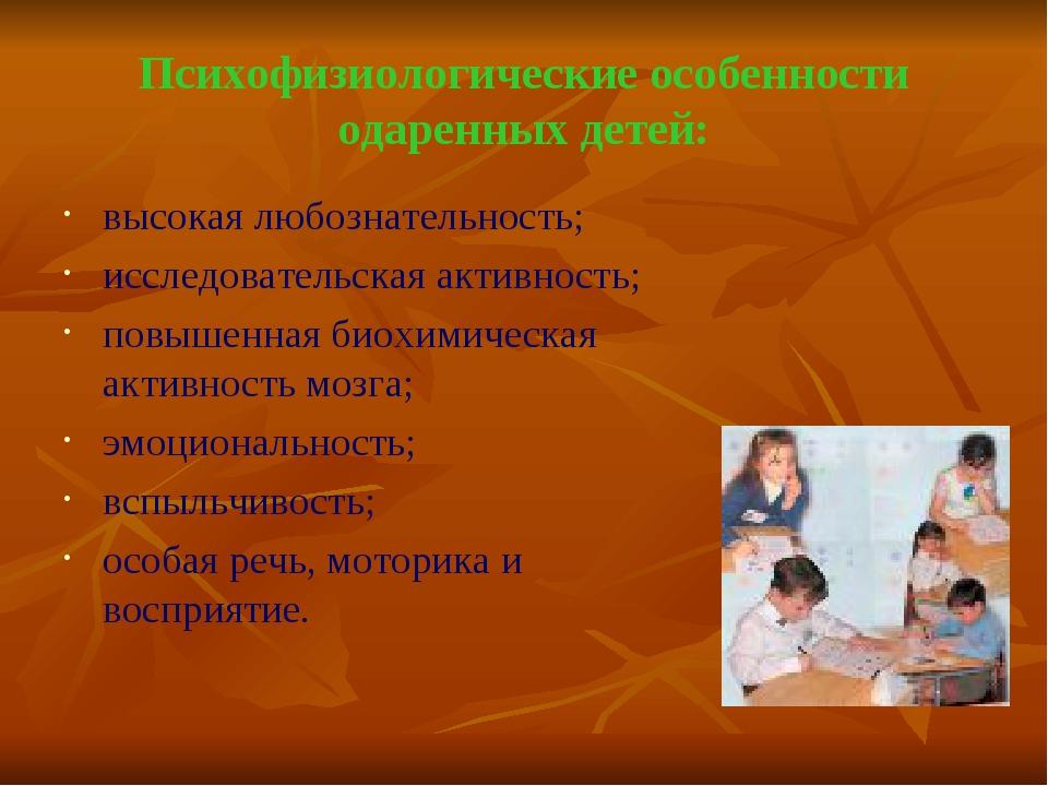 Психофизиологические особенности одаренных детей: высокая любознательность; и...