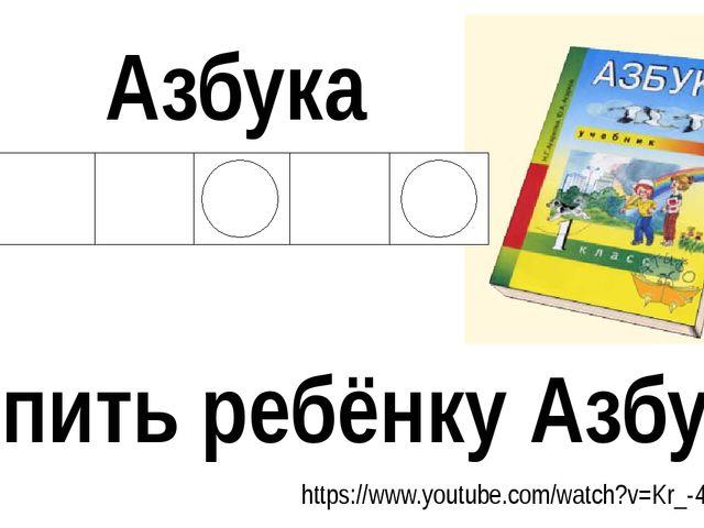 Азбука Купить ребёнку Азбуку. https://www.youtube.com/watch?v=Kr_-49ebE6U