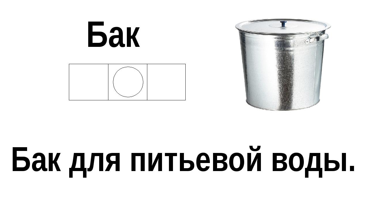 Бак Бак для питьевой воды.