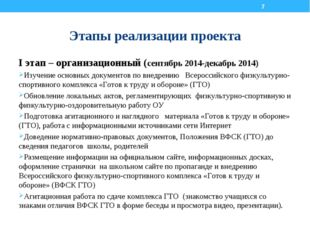 Этапы реализации проекта I этап – организационный (сентябрь 2014-декабрь 2014
