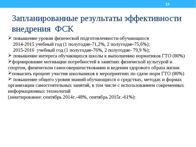 Запланированные результаты эффективности внедрения ФСК * повышение уровня физ...
