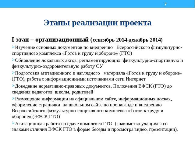 Этапы реализации проекта I этап – организационный (сентябрь 2014-декабрь 2014...