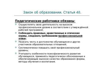 Закон об образовании. Статья 48. Педагогические работники обязаны: Осуществл