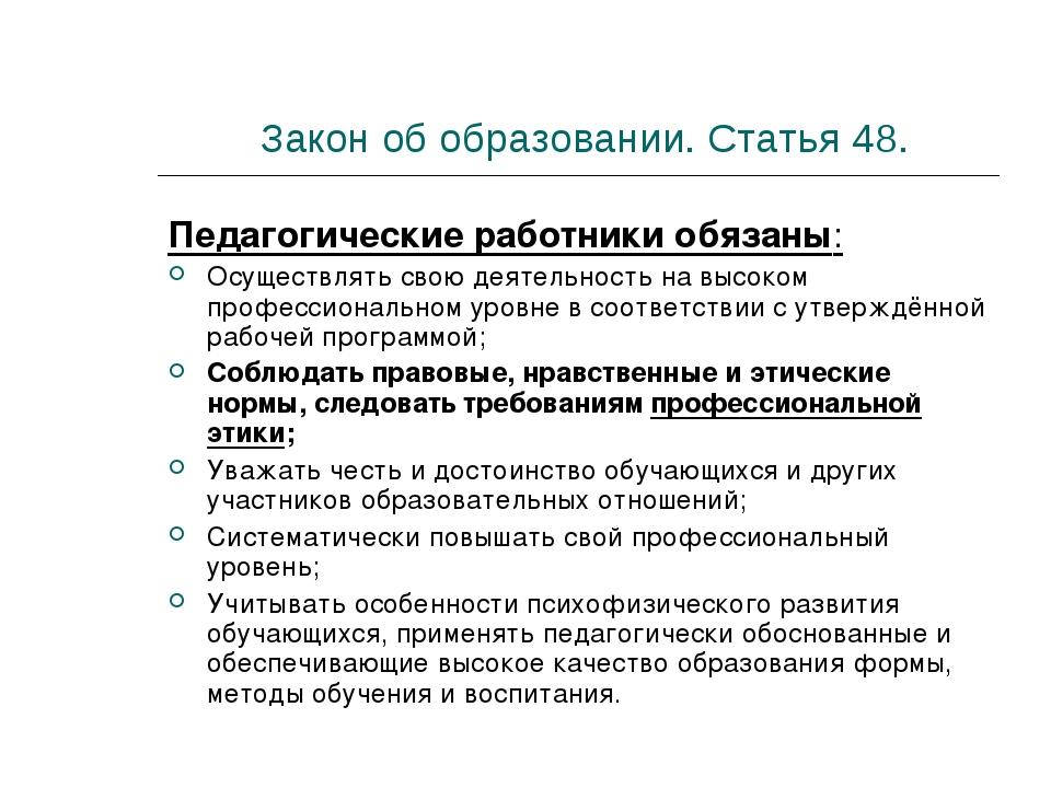 Закон об образовании. Статья 48. Педагогические работники обязаны: Осуществл...