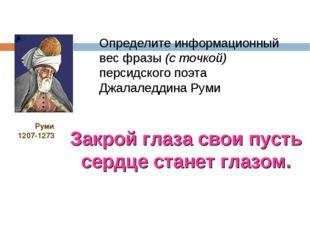 Определите информационный вес фразы (с точкой) персидского поэта Джалаледдин