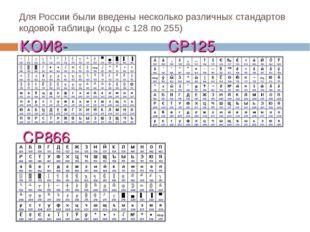 Для России были введены несколько различных стандартов кодовой таблицы (коды