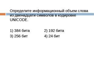 Определите информационный объем слова из двенадцати символов в кодировке UNI