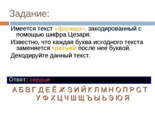 Задание: Имеется текст «фзужщз», закодированный с помощью шифра Цезаря. Извес
