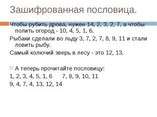 Зашифрованная пословица. Чтобы рубить дрова, нужен 14, 2, 3, 2, 7, а чтобы по