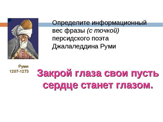 Определите информационный вес фразы (с точкой) персидского поэта Джалаледдин...