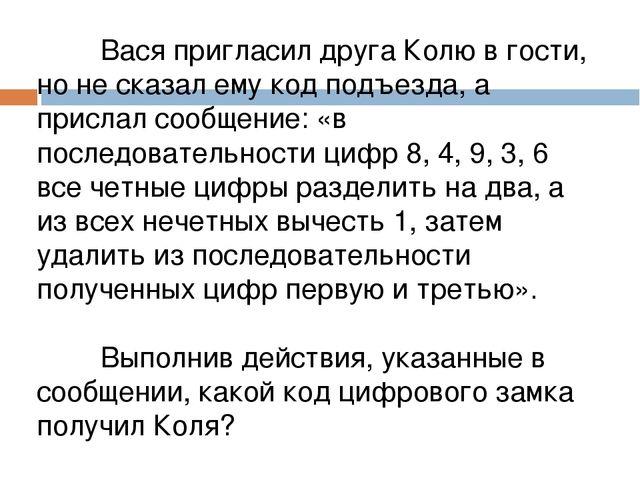 Вася пригласил друга Колю в гости, но не сказал ему код подъезда, а прислал...