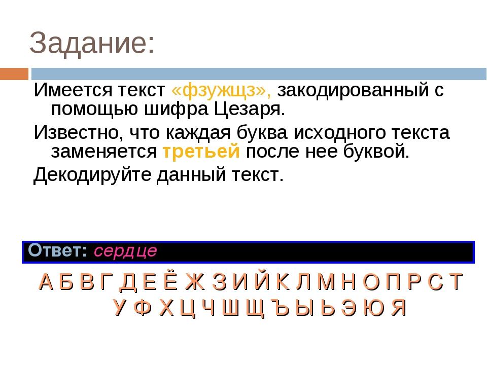 Задание: Имеется текст «фзужщз», закодированный с помощью шифра Цезаря. Извес...