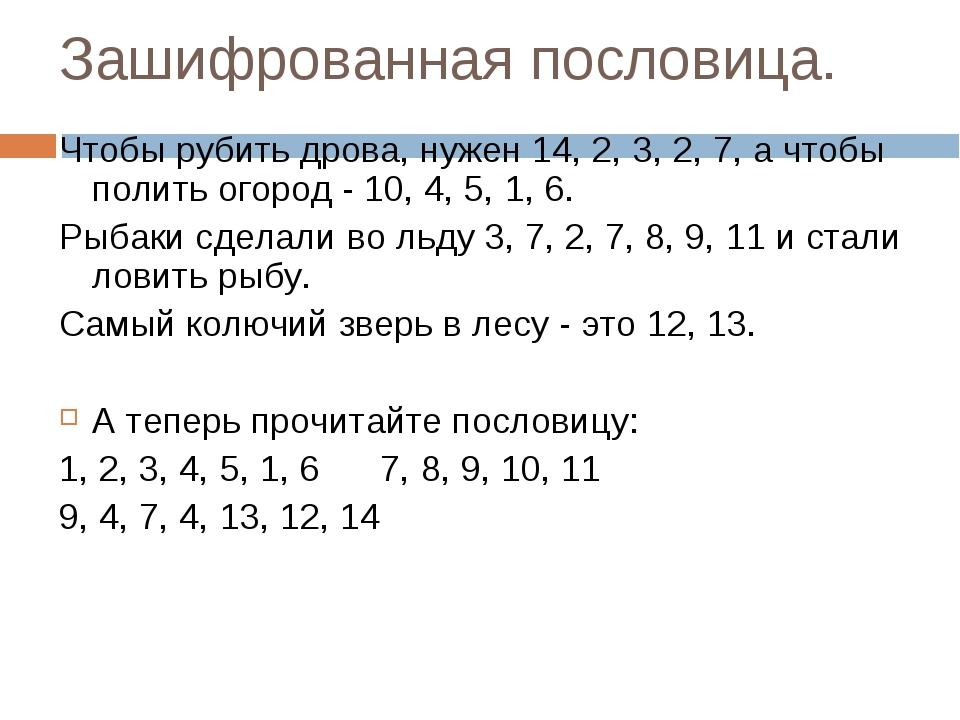Зашифрованная пословица. Чтобы рубить дрова, нужен 14, 2, 3, 2, 7, а чтобы по...