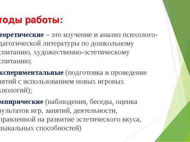 Методы работы: - теоретические – это изучение и анализ психолого-педагогическ...
