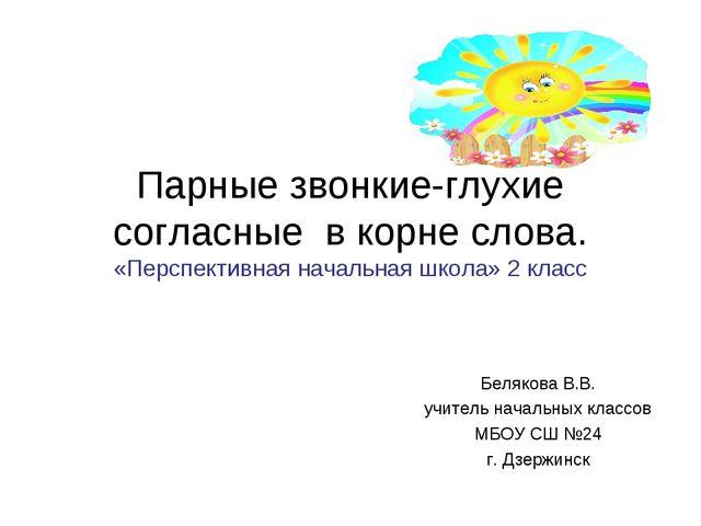 Парные звонкие-глухие согласные в корне слова. «Перспективная начальная школа...