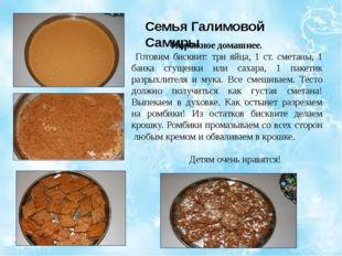 Семья Галимовой Самиры Пирожное домашнее. Готовим бисквит: три яйца, 1 ст. см
