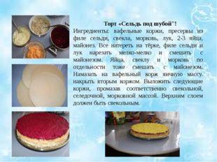 """Торт «Сельдь под шубой""""! Ингредиенты: вафельные коржи, пресервы из филе сель"""