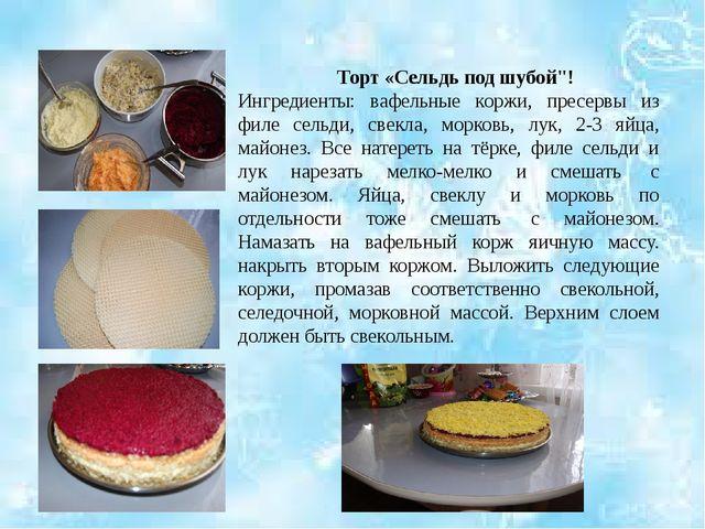 """Торт «Сельдь под шубой""""! Ингредиенты: вафельные коржи, пресервы из филе сель..."""