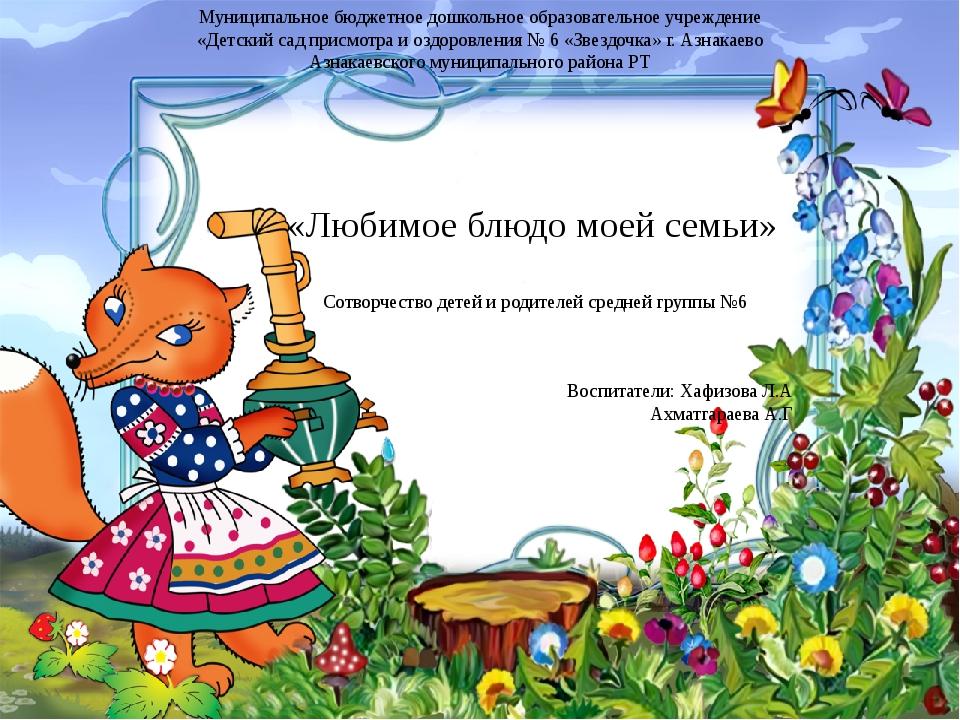 Муниципальное бюджетное дошкольное образовательное учреждение «Детский сад пр...