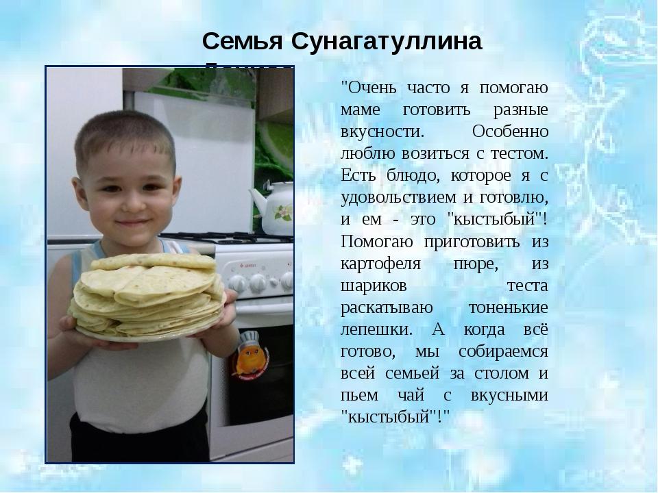 """Семья Сунагатуллина Дениса """"Очень часто я помогаю маме готовить разные вкусно..."""
